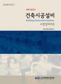 건축시공설비: 소방설비부문(건축시공전서 3)
