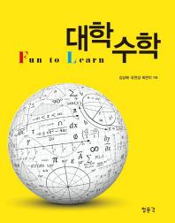 대학 수학(Fun to Learn)