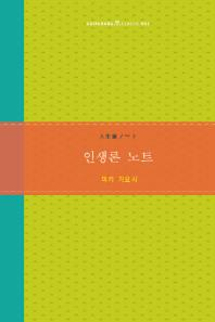 인생론 노트(Guiparang Classic 3)(양장본 HardCover)