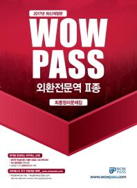외환전문역 2종 최종정리문제집(2017)(Wowpass)(개정판)