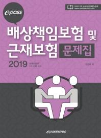 배상책임보험및 근재보험 문제집(2019)(이패스)