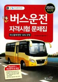 버스운전자격시험문제집(2020)