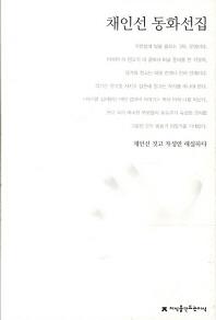 채인선 동화선집(지식을만드는지식 한국동화문학선집 90)