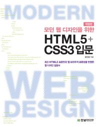 HTML5+CSS3 입문(모던 웹 디자인을 위한)(개정판)
