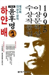 하얀배(이상문학상수상작품집 19) ///DD10