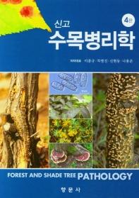 수목병리학(신고)(4판)