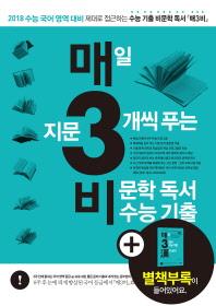 매일 지문 3개씩 푸는 비문학(독서)수능기출(2018 수능 대비)(매3비)