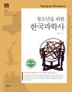 청소년을 위한 한국과학사