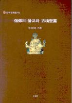 가야의 불교와 고분벽화(한국문화총서 5)