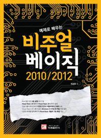 비주얼 베이직 2010 2012(예제로 배우는)