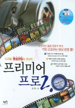 프리미어 프로 2.0(CD2장포함)