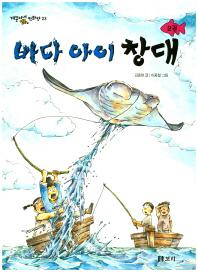 바다 아이 창대. 2(개똥이네 만화방 23)