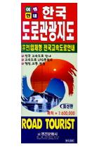 한국도로관광지도(여행안내)