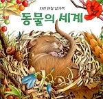 동물의 세계(자연 관찰 날개책)