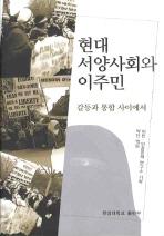 현대 서양사회와 이주민: 갈등과 통합 사이에서(양장본 HardCover)