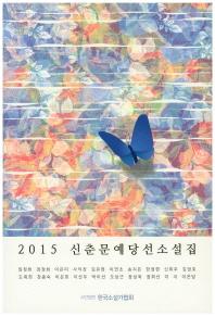 신춘문예당선소설집(2015)