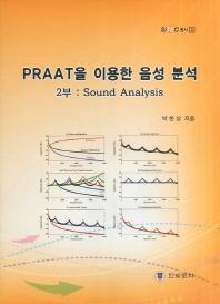 PRAAT을 이용한 음성 분석. 2: SOUND ANALYSIS(SITEC 총서 3)