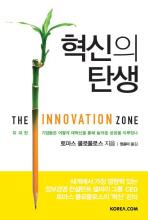 혁신의 탄생