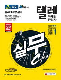 텔레마케팅관리사 2차 실기(2018)(실무 Clear)(개정판)