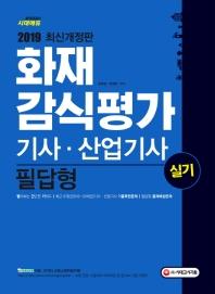 화재감식평가기사 산업기사 실기 필답형(2019)(개정판)