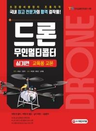 드론 무인멀티콥터 실기편 교육용 교본