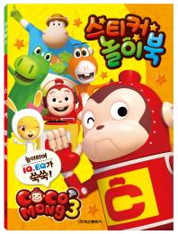 코코몽3 스티커 놀이북