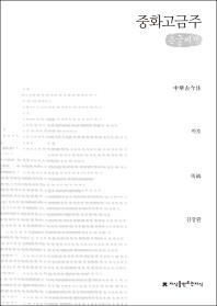 중화고금주(큰글씨책)