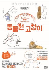 동물원 고양이. 1