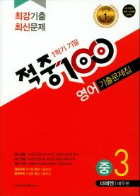중학 영어 중3-1 기말고사 기출문제집(미래엔 배두본)(2019)