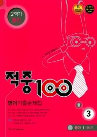 중학 영어 중3-2 중간고사 기출문제집(동아 김성곤)(2019)