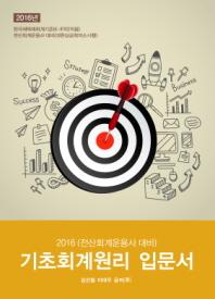기초회계원리 입문서(2016)