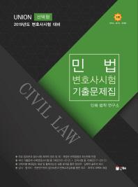 민법 선택형 변호사시험 기출문제집(2019)