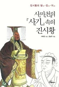 사마천의 『사기』 속의 진시황