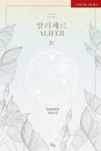 알리페르. 4(완결)