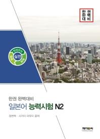 일본어 능력시험 N2(한권 완벽대비)