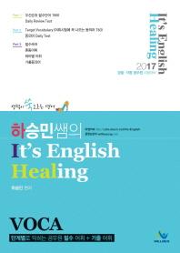 하승민쌤의 It's English Healing VOCA(2017)(하이힐)
