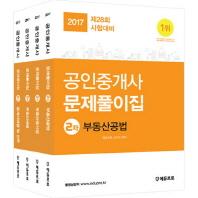 공인중개사 문제풀이집 2차 세트(2017)(전4권)