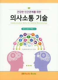 의사 소통 기술(건강한 인간관계를 위한)(전2권)