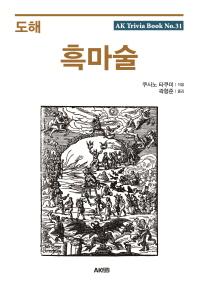 도해 흑마술(AK Trivia Book(에이케이 트리비아 북) 31)