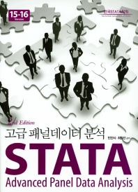 STATA 고급 패널데이터 분석(2판)