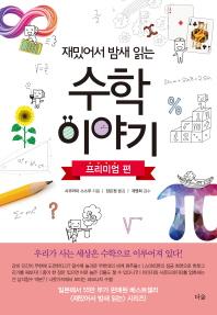 재밌어서 밤새 읽는 수학이야기: 프리미엄 편(재밌밤 시리즈)