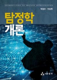 탐정학개론(반양장)
