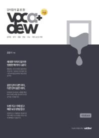 보카듀(VOCADEW)(개정증보판)