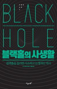 블랙홀의 사생활