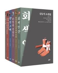 김동식 소설집 박스 세트(부록포함)