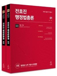 전효진 행정법총론 세트(2020)