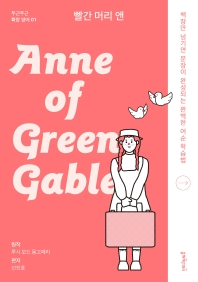 빨간 머리 앤(Anne of Green Gables)