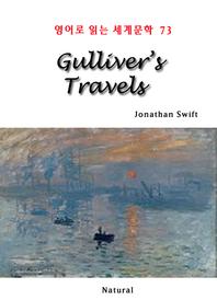 Gulliver's Travels (영어로 읽는 세계문학 73)