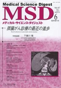 メディカルサイエンスダイジェスト增刊 2021.06