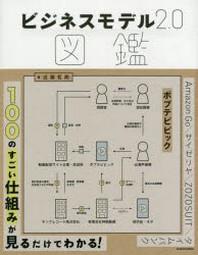 [해외]ビジネスモデル2.0圖鑑